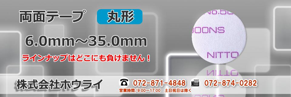 6.0mm~79mm